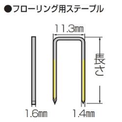 11.3mmステープル