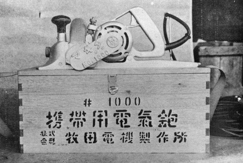 電気カンナ1000-2