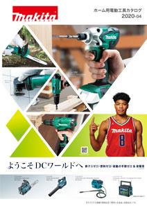 マキタホームカタログイメージ2020-04