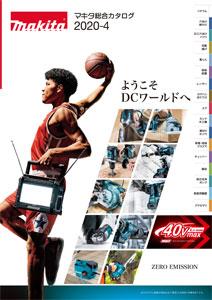 マキタ総合カタログイメージ2020-4