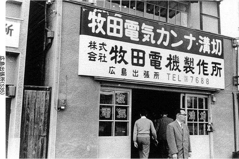 牧田電機製作所 広島出張所