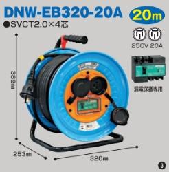 日動工業 防雨・防塵型 【三相200V】 電工ドラム(屋外用) DNW-EB320-20A 20mタイプ アース付 漏電保護専用