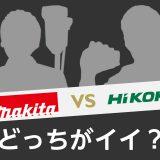 マキタとHIKOKIのキャラクター