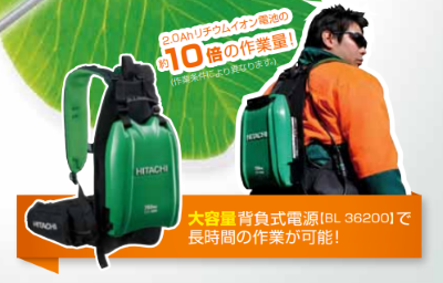 HiKOKI背負い式電源イメージ