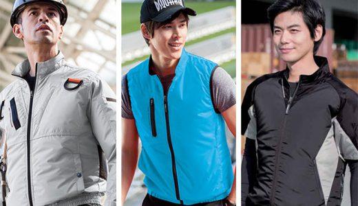 【ジーベック新作情報】ハーネス対応空調服が人気 【2019年版】