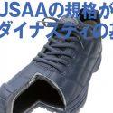 【究極のセーフティシューズ】ダイナスティの安全靴・作業靴 おすすめ