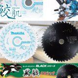 鮫肌-黒鯱