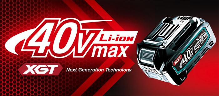 40V MAXシリーズ