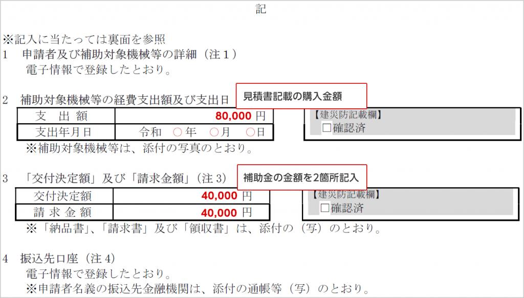 間接補助金実績報告書及び精算払請求書記入例