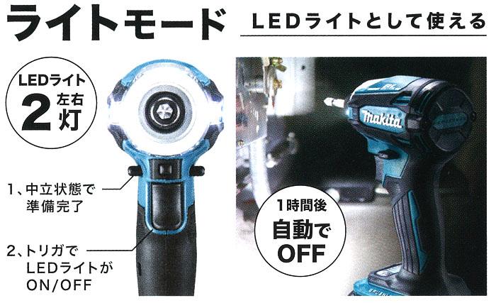 ライトモード TD172D