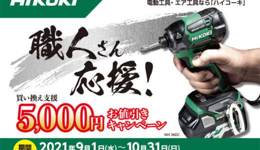 【HiKOKI(日立)】職人さん応援限定特価キャンペーン【10月31日まで】
