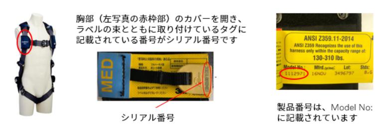 エグゾフィットネックス シリアル番号確認方法