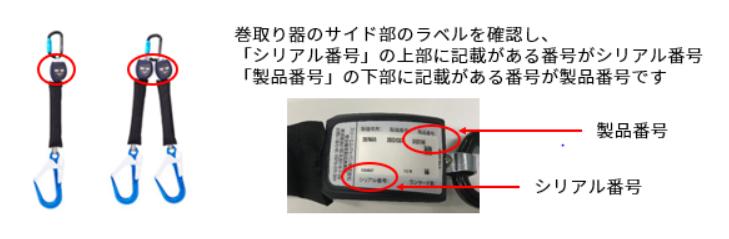 Nano-Lok Light シリアル番号確認方法