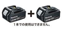 36V(18V+18V)充電式