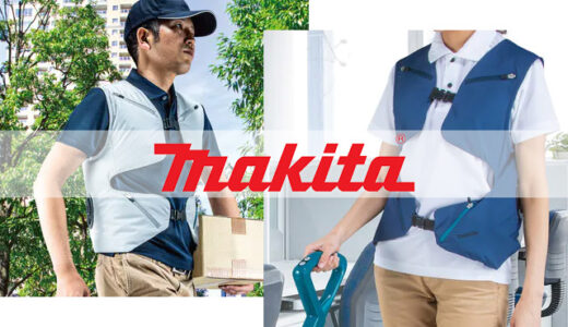 マキタ 充電式スマートファンベスト大解剖 バートルの空調服と比べてどう?