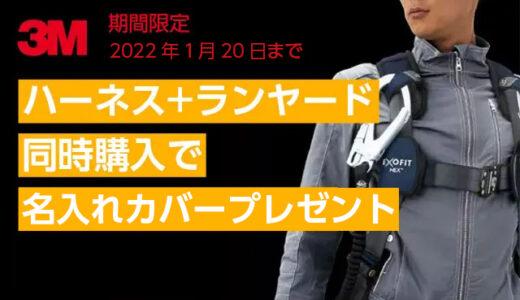 【2022/1/20まで】3M ハーネス+ランヤード同時購入で名入れカバープレゼント