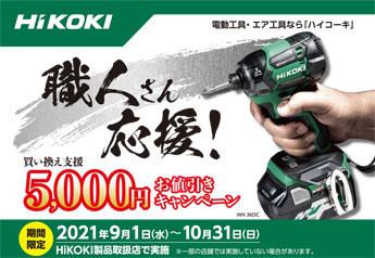 HiKOKIキャンペーン